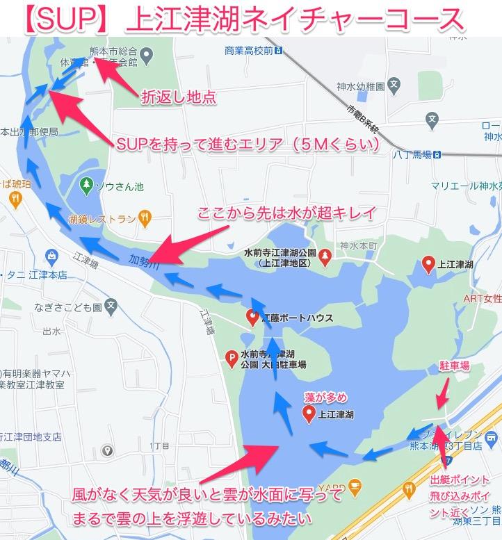 江津湖SUPネイチャーコース